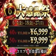 【超破格】6/4は大感謝祭♪40分6999円 コスプレ倶楽部 京橋店