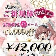 50分12.000円!!ご新規様は【新規割】がお得!! コスプレ倶楽部 京橋店