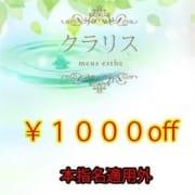 「【割引情報】」04/20(火) 03:02   クラリスのお得なニュース