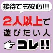 「団体様お得キャンペーン!」10/20(火) 23:19   桃色奥様のお得なニュース