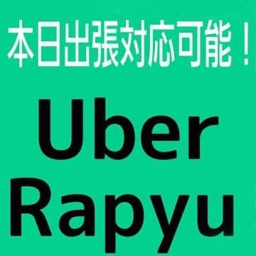 「本日出張可能!」07/23(金) 17:02   Aroma Rapyu(アロマラピュ)のお得なニュース
