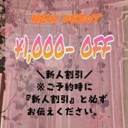 「☆★新人割引★☆」03/05(金) 13:19 | アルテミススパのお得なニュース