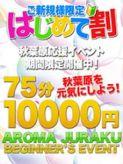 ★はじめて割★|AROMA JURAKU~アロマジュラク~でおすすめの女の子