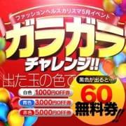 5月イベント★ガラガラ回して60分無料GET★|ファッションヘルス カリスマ