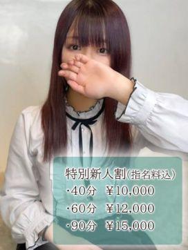 ましろ マシュマロFカップ|渋谷FACE(シブヤフェイス)で評判の女の子