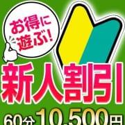 「★☆大変お得な新人割引★☆」10/12(火) 22:39 | こあくまな熟女たち周南・徳山店のお得なニュース