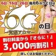「【 6 】が付く日は《 6Gの日!! 》」04/02(金) 12:26   6G-覚醒アロマ-のお得なニュース