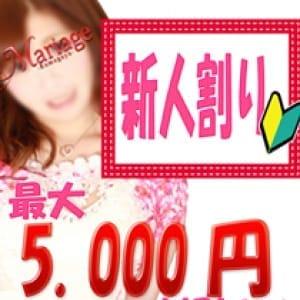 新しいイベントです♪その名も【☆新人割り☆】お得なサービス最大5000円割引。|マリアージュ熊谷