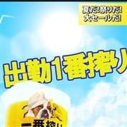 「超お得な出勤一番搾りで激熱な5,000円OFFの大チャンス♪」10/17(日) 12:01 | マリアージュ熊谷のお得なニュース
