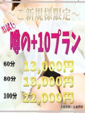 ご新規!!最大6,000円引き|噂の即イキ敏感娘で評判の女の子