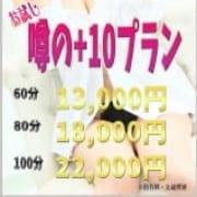 ご新規様!!必見!!最大6,000円引き!!|噂の即イキ敏感娘