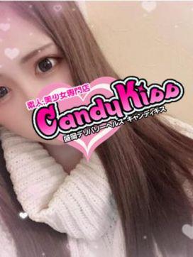 あい|Candy kissで評判の女の子