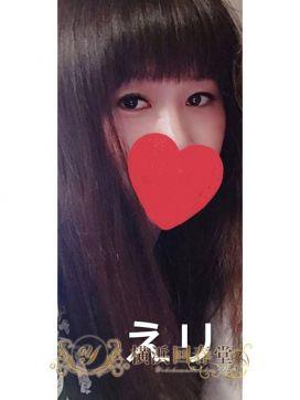 えり|横浜回春堂で評判の女の子