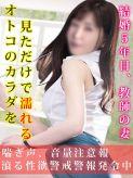 細田|我慢できない熟女たちでおすすめの女の子