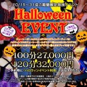 「★期間限定★ハロウィンイベント開催!」10/14(木) 20:26 | Juicy Pang(ジューシーパン)のお得なニュース