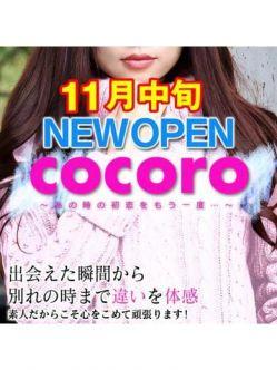 cocoro|cocoroでおすすめの女の子