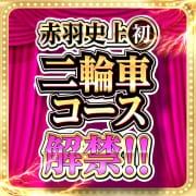「2輪車コースが新登場!」09/24(金) 14:30 | キューティーンのお得なニュース