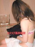 みう|あわび温泉魁閣でおすすめの女の子