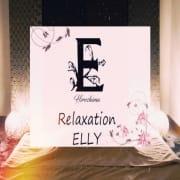 「超大型新人みき姉さん出勤♡」02/27(土) 18:43 | Relaxation ELLYのお得なニュース