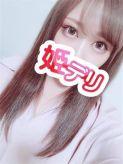 ひめか|新宿~姫~デリヘル 素人館☆でおすすめの女の子