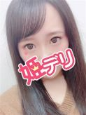 れみ 新宿~姫~デリヘル 素人館☆でおすすめの女の子