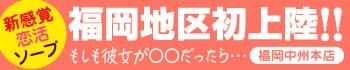 新感覚恋活ソープもしも彼女が○○だったら・・・福岡中州本店