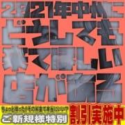 「新!【新規割】2,000円OFF」10/22(金) 03:30   新感覚恋活ソープもしも彼女が○○だったら・・・福岡中洲本店のお得なニュース