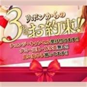 RIBBONお得なイベント情報♡見逃し厳禁!|Ribbon リボン熊本