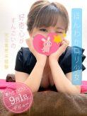 知恋セラピスト|ミルクティーでおすすめの女の子