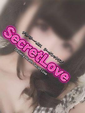 なっつ|Secret Loveで評判の女の子