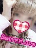 みか|Secret Loveでおすすめの女の子