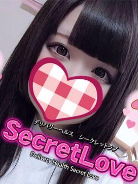 なみ|Secret Loveで評判の女の子