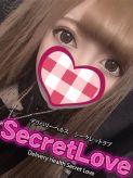 きらら|Secret Loveでおすすめの女の子