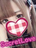 もっち|Secret Loveでおすすめの女の子