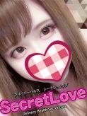 みくろ|Secret Loveでおすすめの女の子
