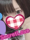 えくれあ|Secret Loveでおすすめの女の子