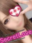 ゆきりん|Secret Loveでおすすめの女の子