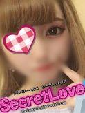 ふたば|Secret Loveでおすすめの女の子