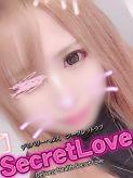 ゆな|Secret Loveでおすすめの女の子