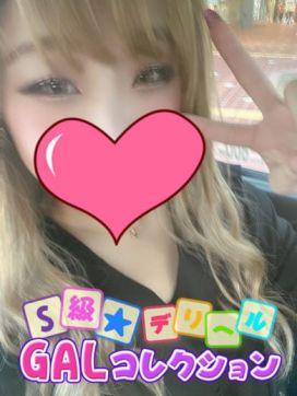 SHIZUKU~シズク~|S級☆GALコレクションで評判の女の子