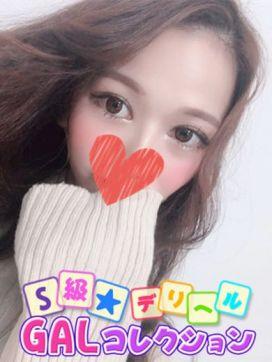 RIKO~リコ~|S級☆GALコレクションで評判の女の子