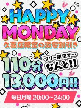 HAPPY MANDAY 爆安巨乳専科むっちんプリン久喜店で評判の女の子