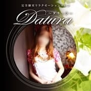 Twitterアカウントはこちらから☆ Datura(ダチュラ)