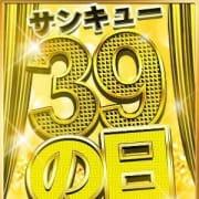 今日はサンキューの日!3と9が付く日はサンキューイベント!|岡山サンキュー