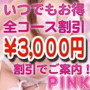 ☆★オールタイム全コース割引☆★☆お得な割引☆☆☆ PINK