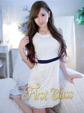 みなみ|FIRST CLASSで評判の女の子