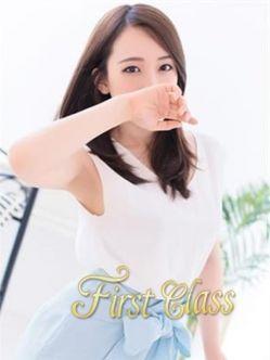 かける|FIRST CLASSでおすすめの女の子