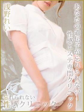 浅野れい|松江デリヘルで今すぐ遊べる女の子