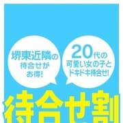 【待合せで最大¥3300オフ堺東近隣ホテルでの待合せが超お得!!】|フルーツ宅配便