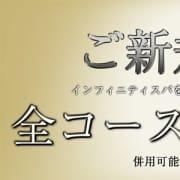 「【会員様】も【ご新規様】も超お得!!」10/28(木) 04:15   インフィニティスパのお得なニュース
